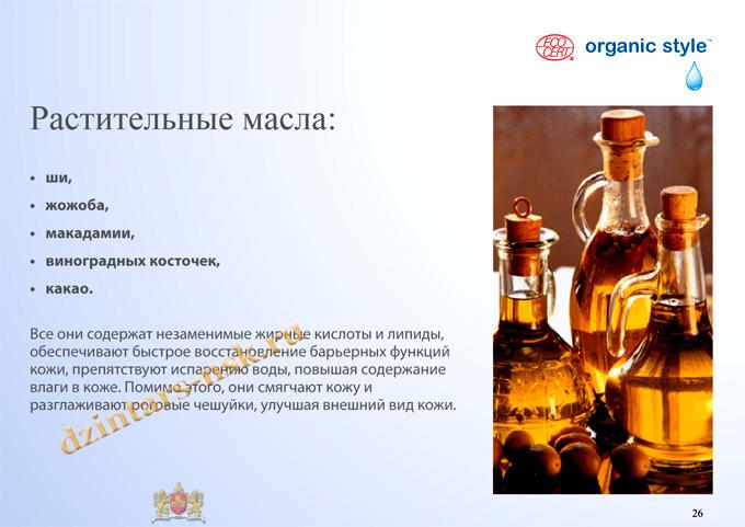 Organic Style_Hyrdocomfort_RU-26 (копия) - копия