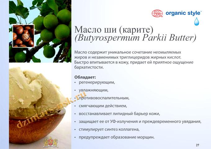 Organic Style_Hyrdocomfort_RU-27 (копия) - копия