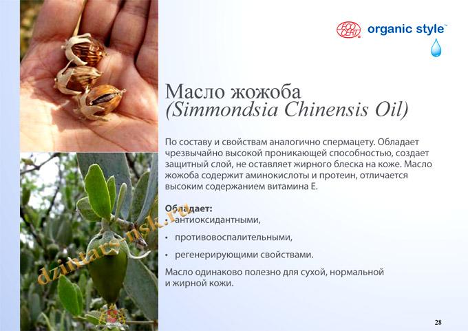 Organic Style_Hyrdocomfort_RU-28 (копия) - копия