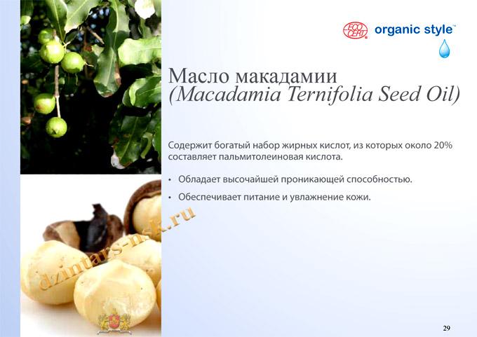 Organic Style_Hyrdocomfort_RU-29 (копия) - копия