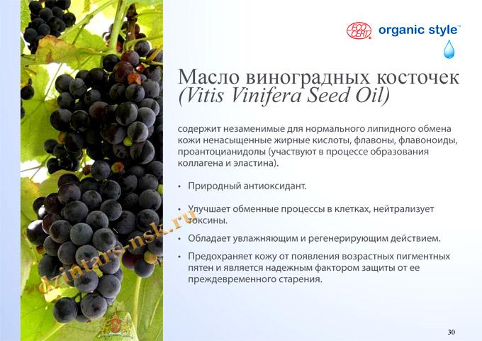 Organic Style_Hyrdocomfort_RU-30 (копия) - копия