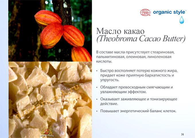 Organic Style_Hyrdocomfort_RU-31 (копия) - копия