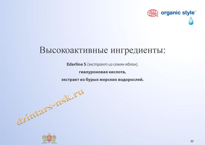 Organic Style_Hyrdocomfort_RU-33 (копия) - копия