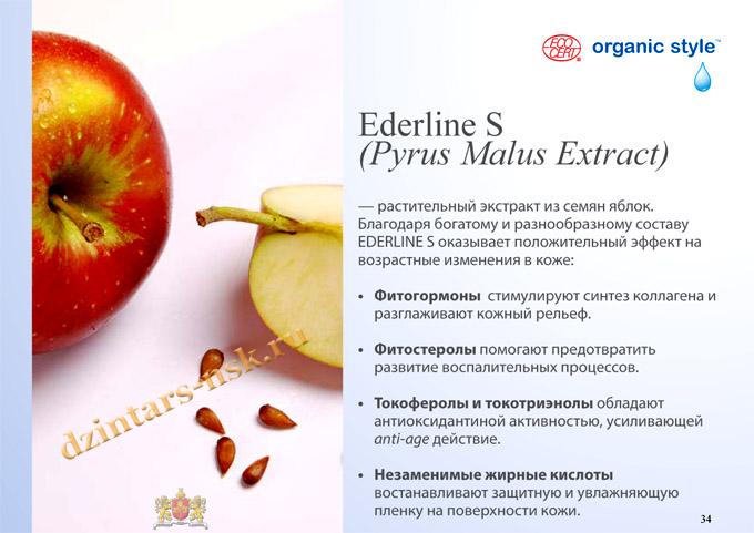 Organic Style_Hyrdocomfort_RU-34 (копия) - копия