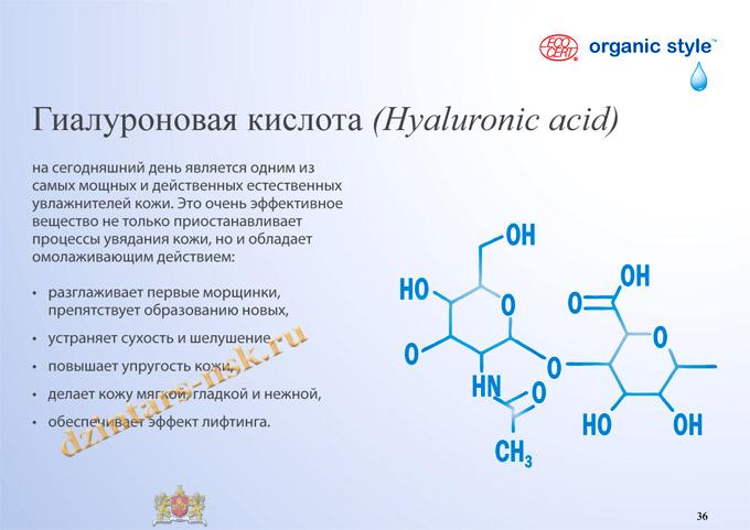 Organic Style_Hyrdocomfort_RU-36 (копия) - копия
