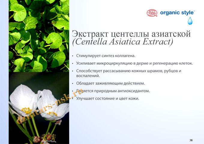 Organic Style_Hyrdocomfort_RU-38 (копия) - копия