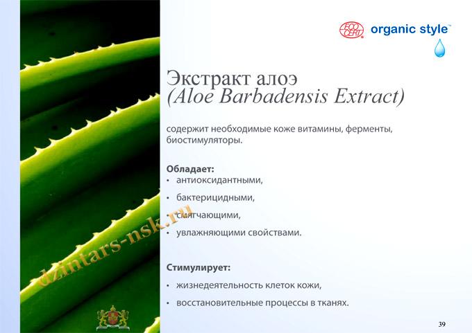 Organic Style_Hyrdocomfort_RU-39 (копия) - копия