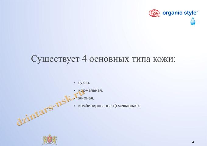 Organic Style_Hyrdocomfort_RU-4 (копия) - копия