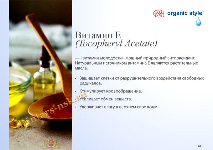 Organic Style_Hyrdocomfort_RU-40 (копия) - копия