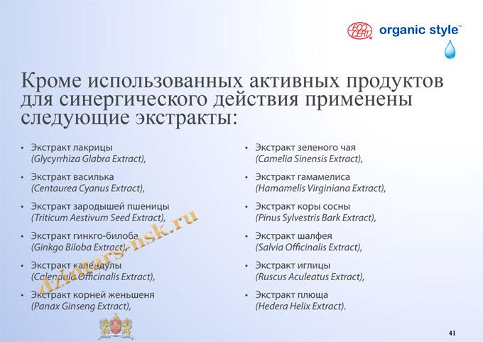 Organic Style_Hyrdocomfort_RU-41 (копия) - копия