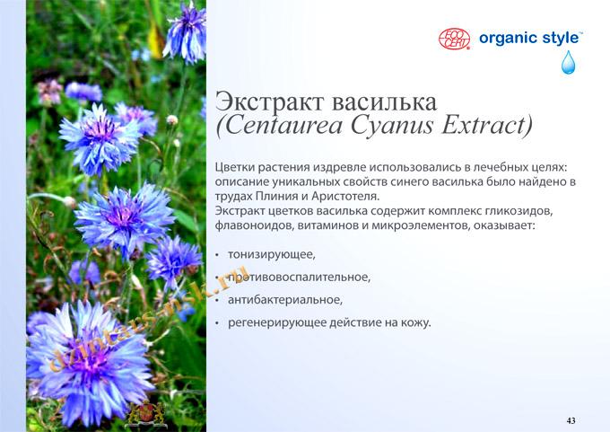 Organic Style_Hyrdocomfort_RU-43 (копия) - копия