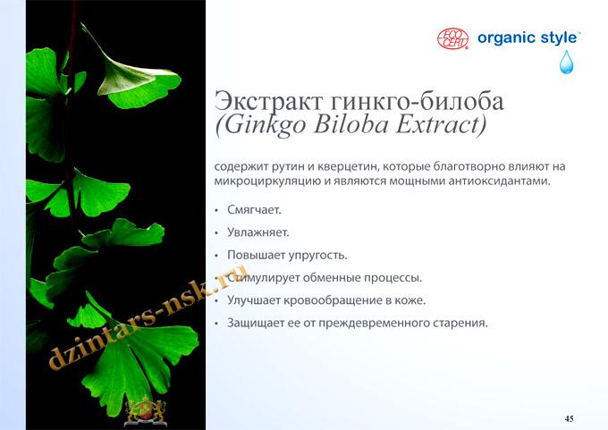 Organic Style_Hyrdocomfort_RU-45 (копия) - копия