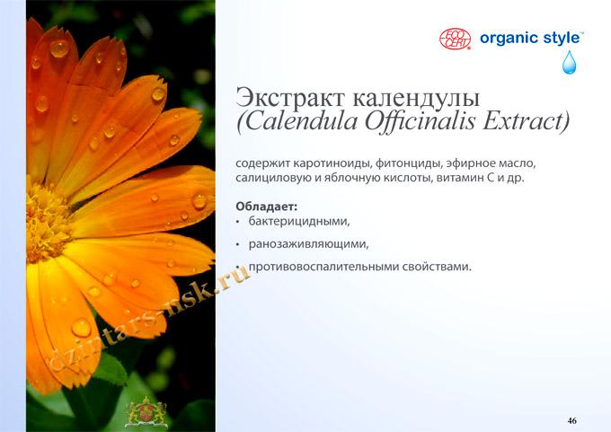 Organic Style_Hyrdocomfort_RU-46 (копия) - копия