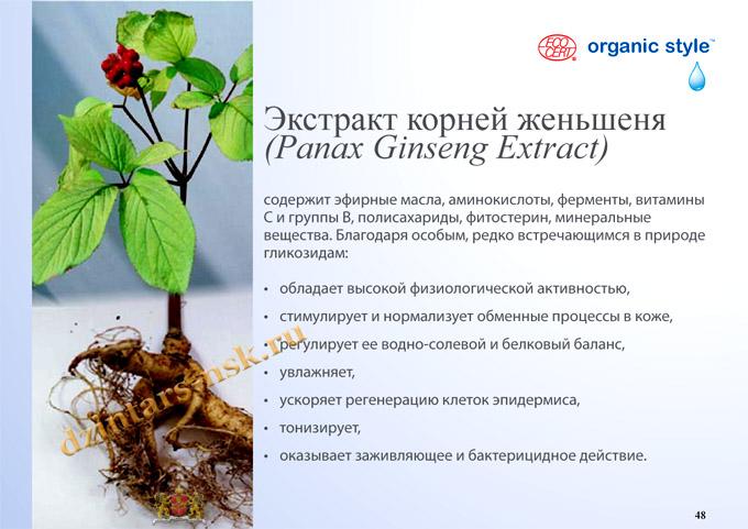 Organic Style_Hyrdocomfort_RU-48 (копия) - копия