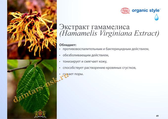 Organic Style_Hyrdocomfort_RU-49 (копия) - копия