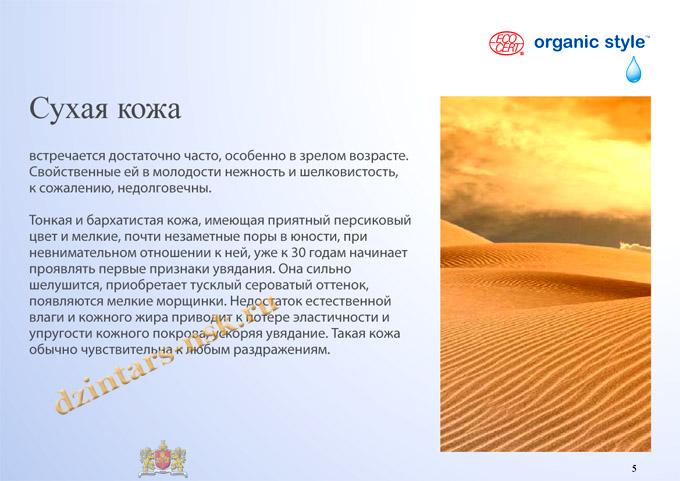 Organic Style_Hyrdocomfort_RU-5 (копия) - копия