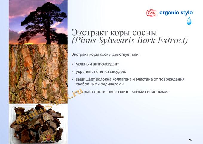 Organic Style_Hyrdocomfort_RU-50 (копия) - копия