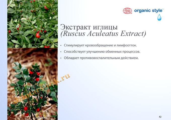 Organic Style_Hyrdocomfort_RU-52 (копия) - копия
