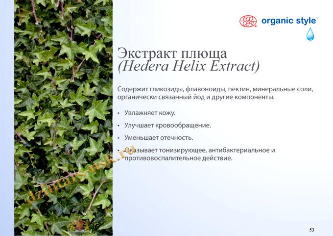 Organic Style_Hyrdocomfort_RU-53 (копия) - копия