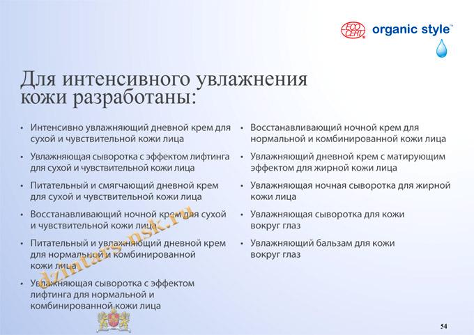 Organic Style_Hyrdocomfort_RU-54 (копия) - копия