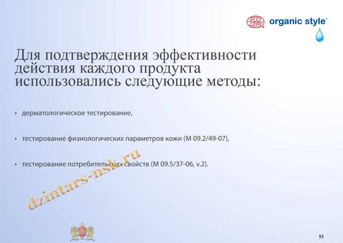Organic Style_Hyrdocomfort_RU-55 (копия) - копия