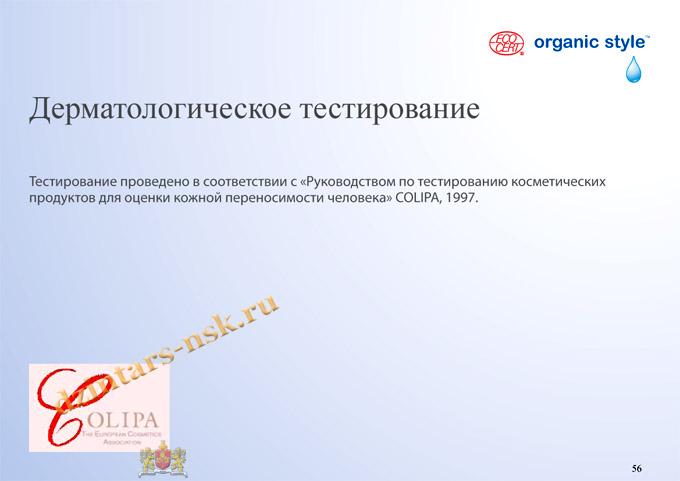Organic Style_Hyrdocomfort_RU-56 (копия) - копия