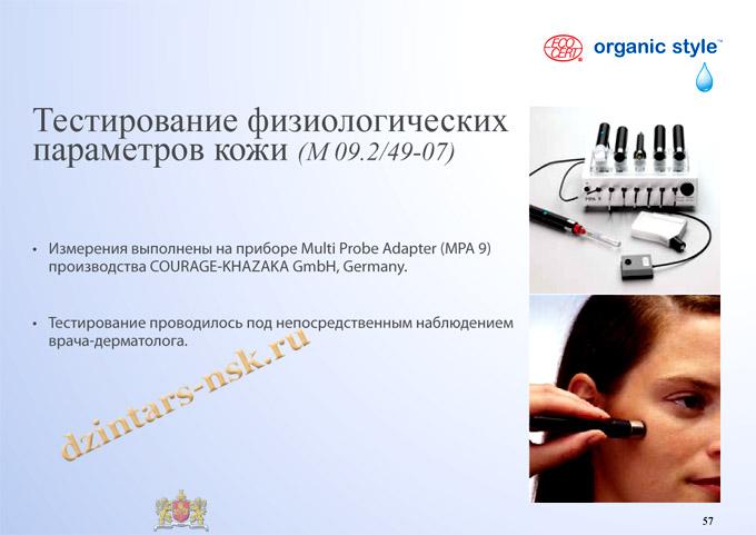 Organic Style_Hyrdocomfort_RU-57 (копия) - копия