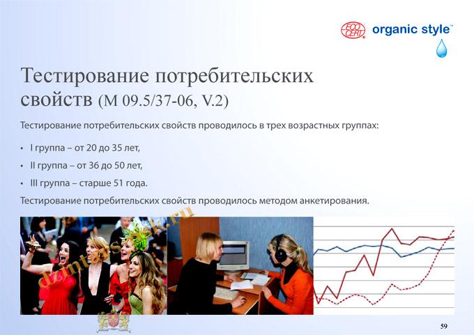 Organic Style_Hyrdocomfort_RU-59 (копия) - копия
