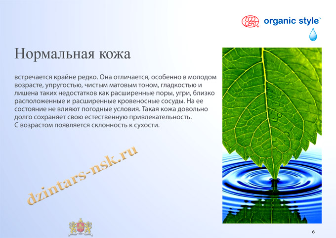 Organic Style_Hyrdocomfort_RU-6 (копия) - копия