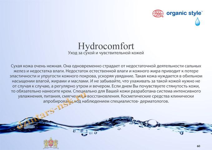 Organic Style_Hyrdocomfort_RU-60 (копия) - копия