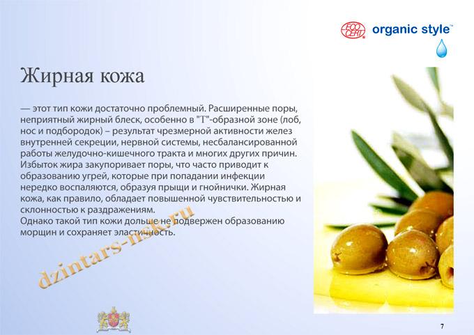 Organic Style_Hyrdocomfort_RU-7 (копия) - копия