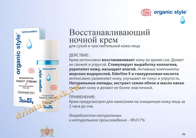 Organic Style_Hyrdocomfort_RU-79 (копия) - копия