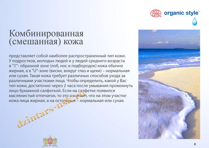 Organic Style_Hyrdocomfort_RU-8 (копия) - копия