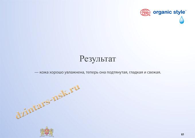 Organic Style_Hyrdocomfort_RU-85 (копия) - копия