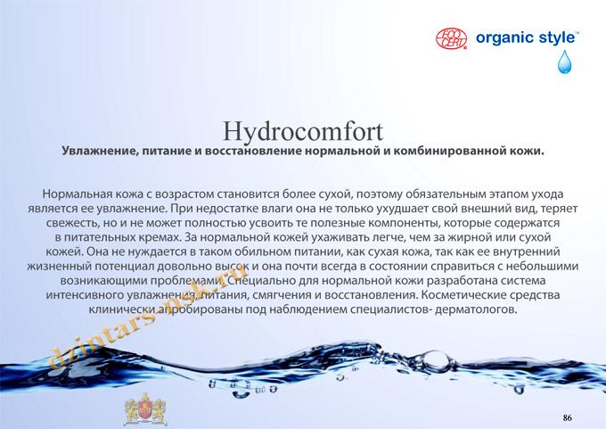 Organic Style_Hyrdocomfort_RU-86 (копия) - копия