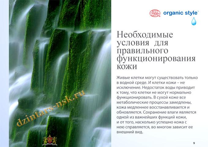 Organic Style_Hyrdocomfort_RU-9 (копия) - копия