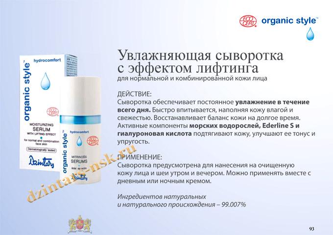 Organic Style_Hyrdocomfort_RU-93 (копия)