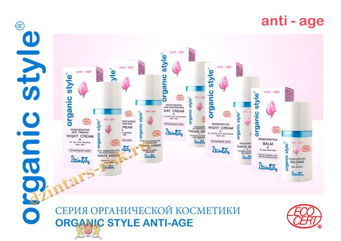 Organic_anti-age_RU-1 (копия) - копия
