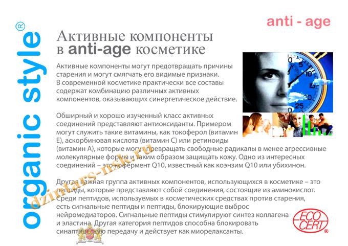 Organic_anti-age_RU-10 (копия) - копия