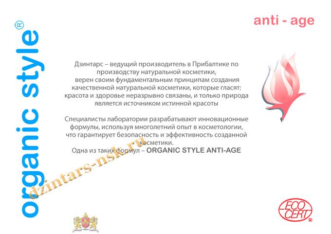 Organic_anti-age_RU-11 (копия) - копия