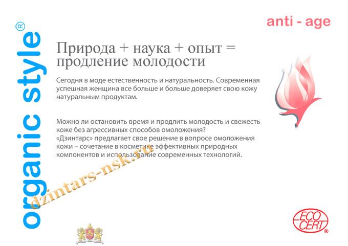 Organic_anti-age_RU-12 (копия) - копия