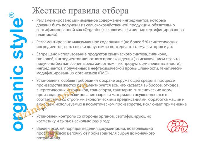 Organic_anti-age_RU-14 (копия) - копия