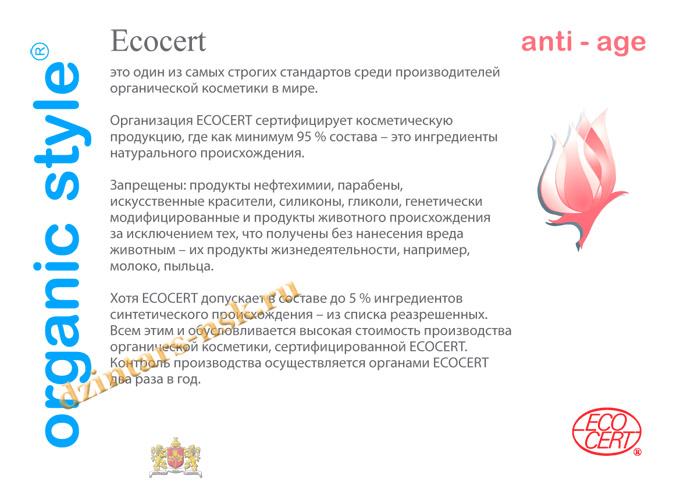 Organic_anti-age_RU-15 (копия) - копия