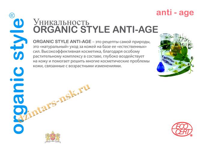 Organic_anti-age_RU-16 (копия)