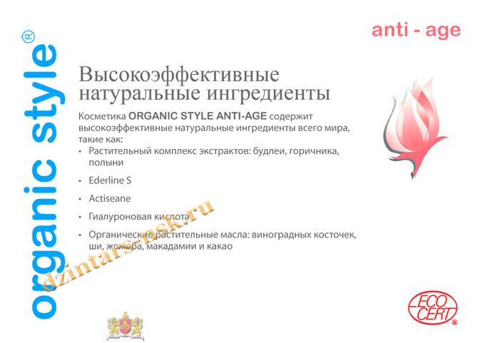 Organic_anti-age_RU-18 (копия)