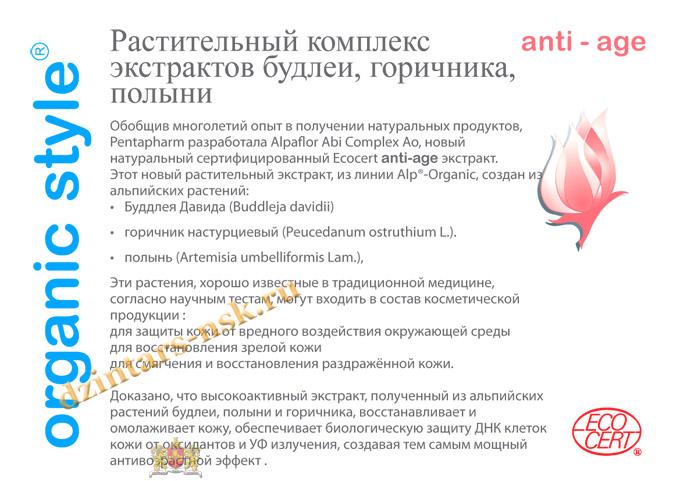 Organic_anti-age_RU-19 (копия)
