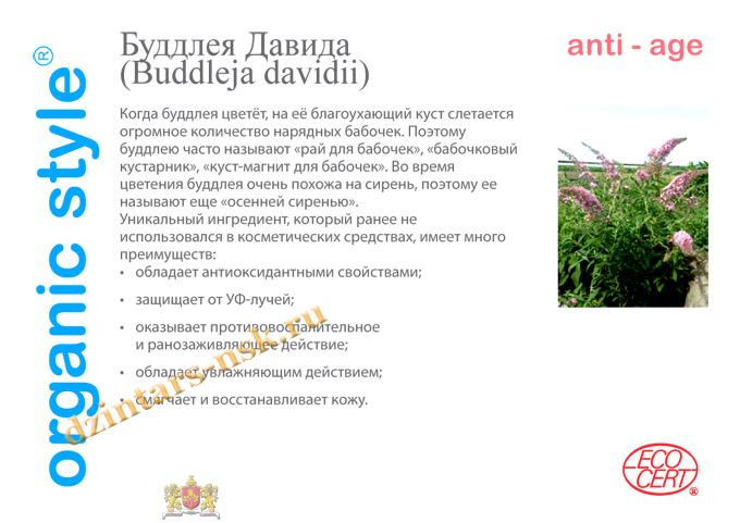 Organic_anti-age_RU-20 (копия)