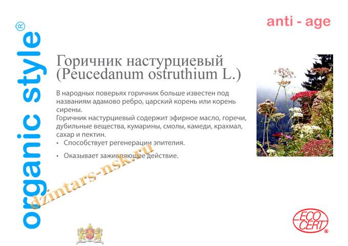 Organic_anti-age_RU-21 (копия)
