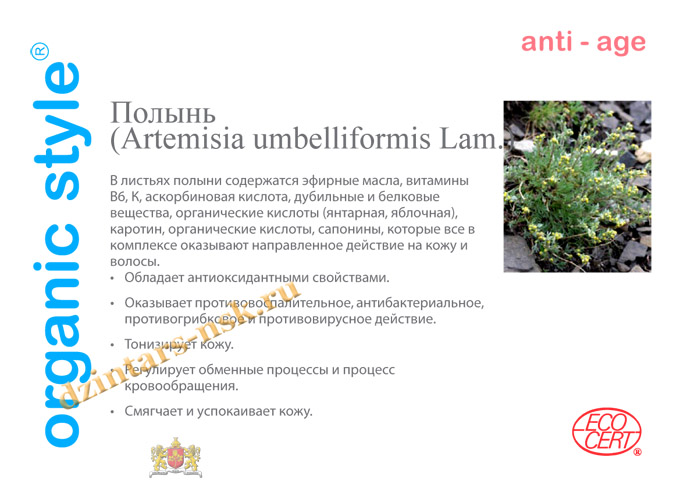 Organic_anti-age_RU-22 (копия)