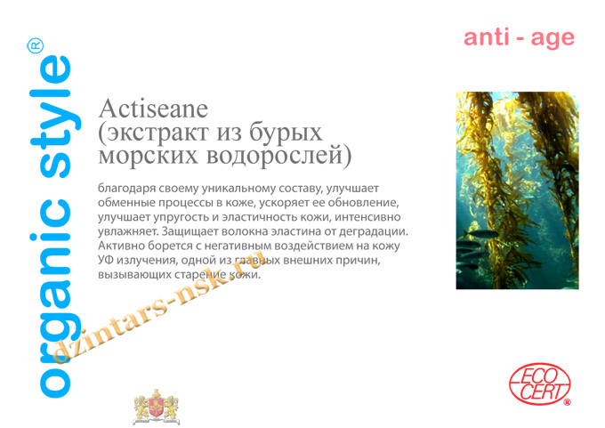 Organic_anti-age_RU-23 (копия)